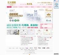 广州花木国际化妆品有